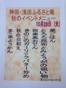 神田10月①