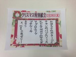 神田クリスマスH26①