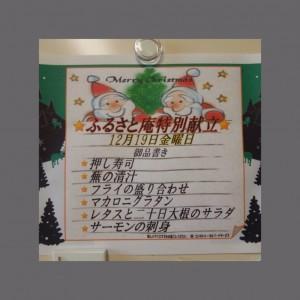 豊岡クリスマス①